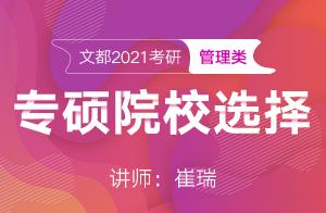 文都2021考研管理类专硕院校选择(崔瑞)