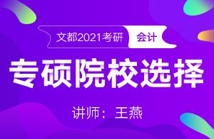 文都2021考研会计专硕院校选择指导(王燕)