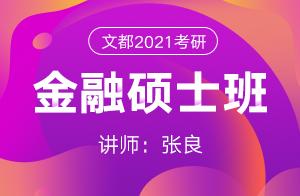 文都2021考研金融硕士导学(张良)