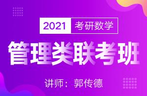 文都教育2021考研管理类联考数学导学班(郭传德)
