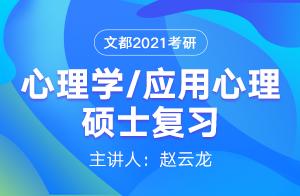 2021考研心理學復習方法課 趙云龍