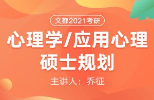 2021考研心理學規劃導學課 喬征(下)