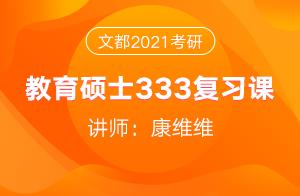 2021考研教育碩士333復習方法課 康維維(上)