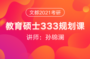 2021考研教育碩士333規劃導學課 孫錦瀾(上)