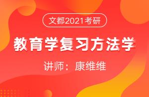 2021考研教育學復習方法課 康維維(上)