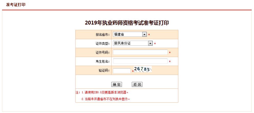 2019福建执业药师准考证打印