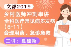 文都2019乡村医师冲刺串讲全科医疗常见病多发病01