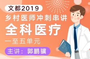 文都2019乡村医师冲刺串讲全科医疗第一章第二章第三章03