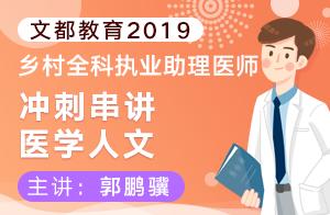 文都教育2019乡村全科执业助理医师冲刺串讲医学人文01