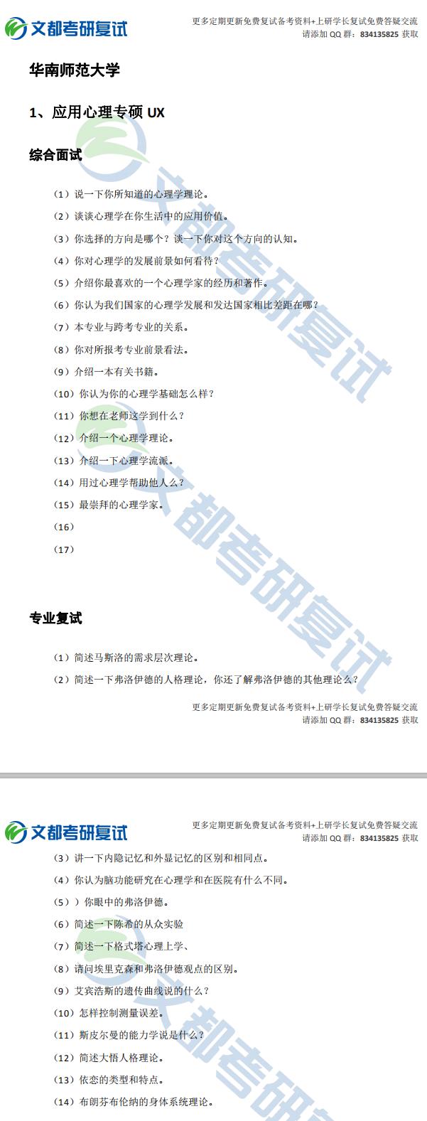 华南师范大学应用心理学考研复试真题
