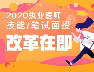 2020執業醫師技能/筆試面授