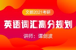 文都2021考研英语词汇高分规划(谭剑波)