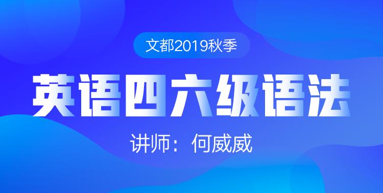 文都2019秋季英语四六级语法(何威威)