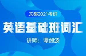 文都2021考研英语基础班词汇精讲(谭剑波)