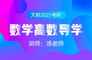 文都2021考研数学高数导学(汤老师)