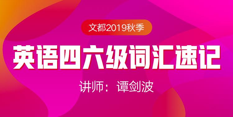 文都2019秋季英语四六级词汇速记(谭剑波)