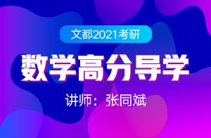 文都2021考研数学高分导学(张同斌)