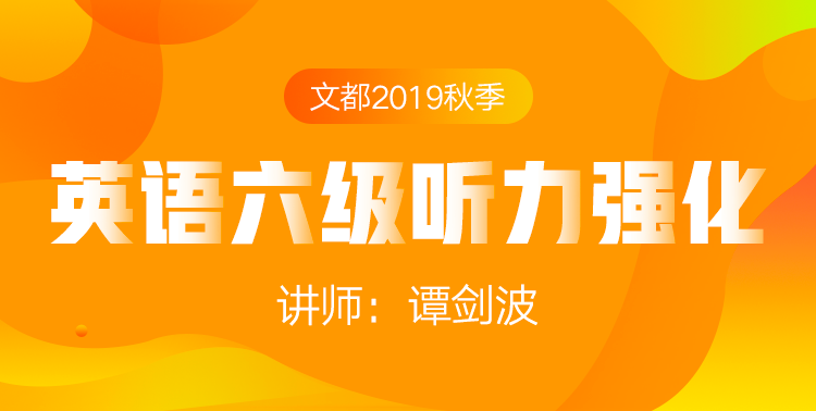 文都2019秋季英语六级听力强化精讲(谭剑波)