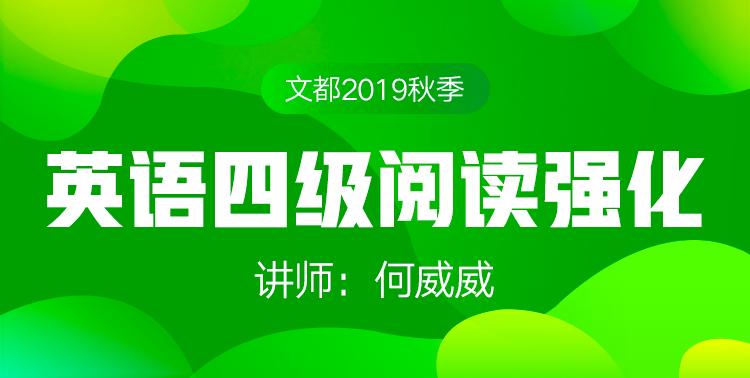 文都2019秋季英语四级阅读强化精讲(何威威)