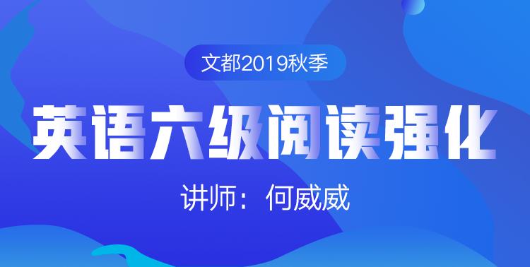 文都2019秋季英语六级阅读强化精讲(何威威)