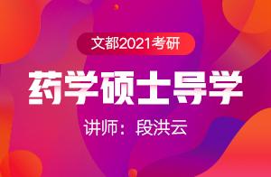 文都2021考研药学硕士导学(段洪云)