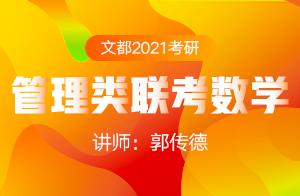 文都2021考研管理类联考数学导学(郭传德)