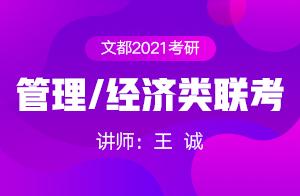文都2021考研管理/经济类联考逻辑写作(王诚)