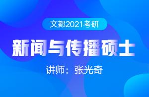 文都2021考研新闻与传播硕士导学(张光奇)