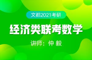 文都2021考研经济类联考数学导学(仲毅)