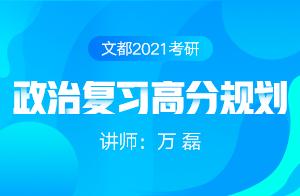 文都2021考研政治复习高分规划(万磊)