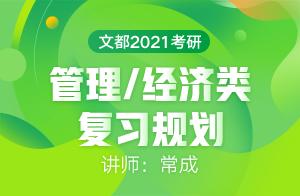 文都2021考研管理/经济类复习规划(常成)
