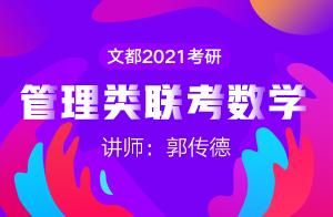 文都2021考研管理类联考数学(郭传德)