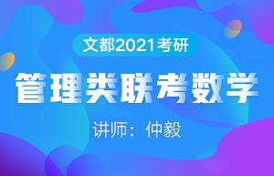 文都2021考研管理类联考数学(仲毅)