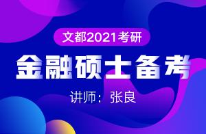 文都2021考研金融硕士备考(张良)