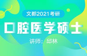 文都2021考研口腔医学硕士352备考(邱林)
