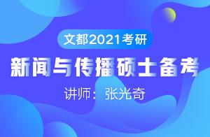 文都2021考研新闻与传播硕士备考(张光奇)