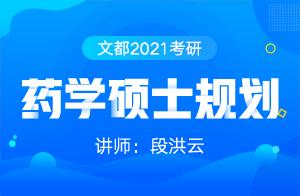 文都2021考研药学硕士规划(段洪云)