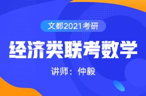 文都2021考研经济类联考数学(仲毅)