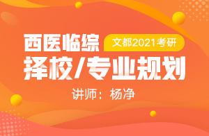 文都2021考研西医临综择校/专业规划(杨净)