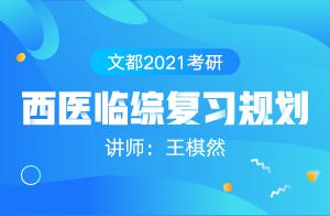 文都2021考研西医临综复习规划(王棋然)