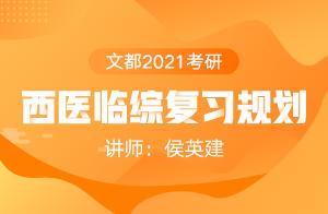 文都2021考研西医临综复习规划(侯英建)