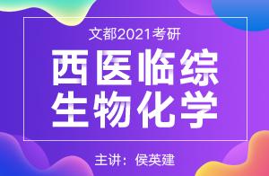 文都2021考研西医临综-生物化学(侯英建)
