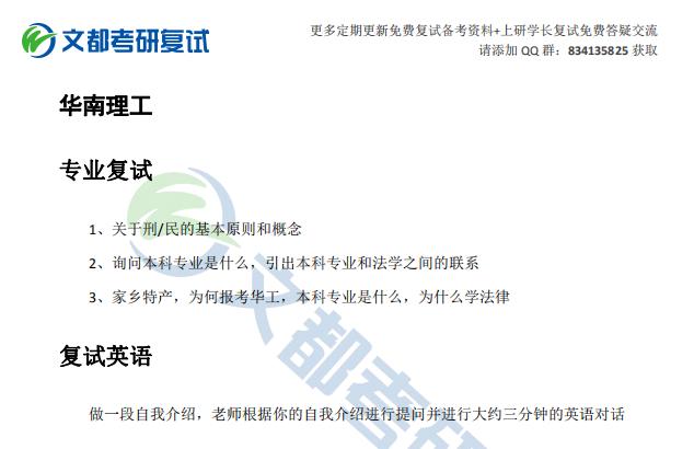 华南理工大学考研复试真题