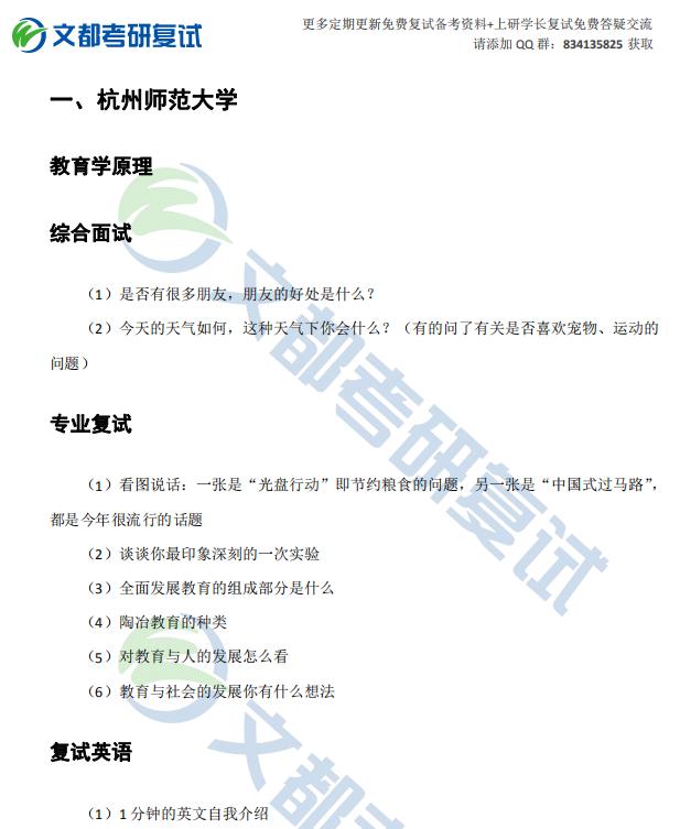 杭州师范大学考研复试真题