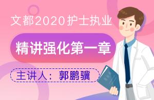 文都教育2020护士执业精讲强化第一章