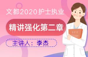 文都教育2020护士执业精讲强化第二章