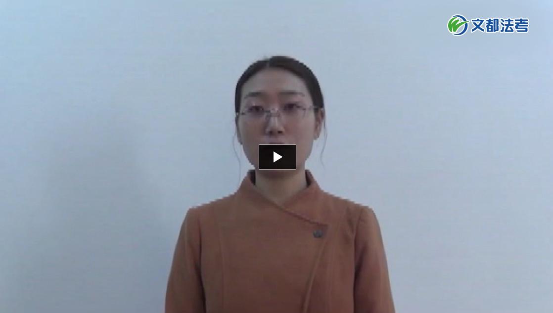 文都法考——學員經驗分享2