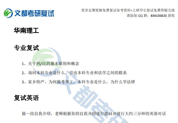 华南理工大学考研复试真题集锦