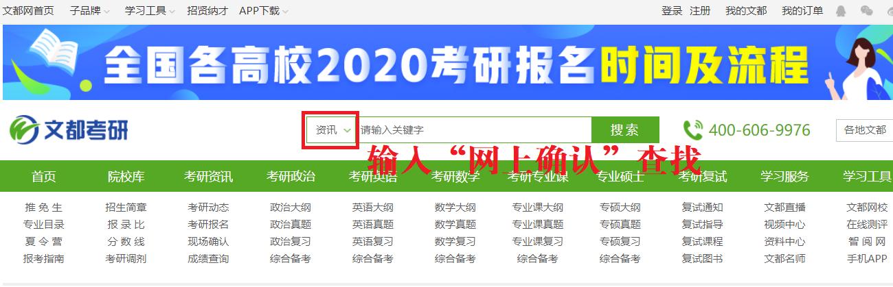 2020考研网上确认的地区或院校