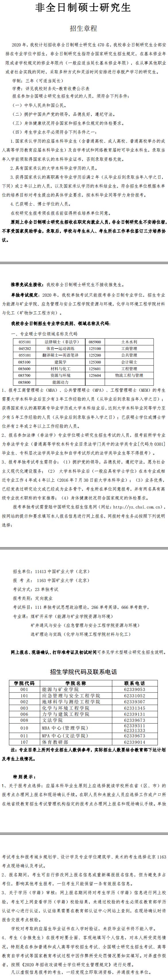 中国矿业大学(北京)2020考研招生简章